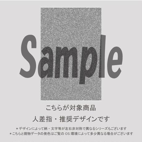 【人差指用】ダスティボーダー(グレイ)/1671