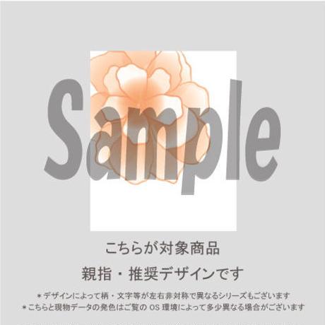 【親指用】Marriage flower(ホワイト地×オレンジ花)/370