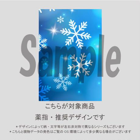 【薬指用】光と雪の結晶(エレガントブルー)/803