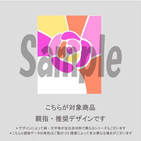 【親指用】ステンドグラス(サマーピンク)/1640
