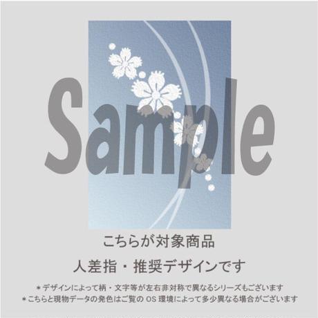 【人差指用】和柄・牡丹(ブルー)/271