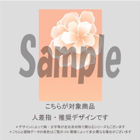 【人差指用】Marriage flower(オレンジ地×ホワイト花)/361