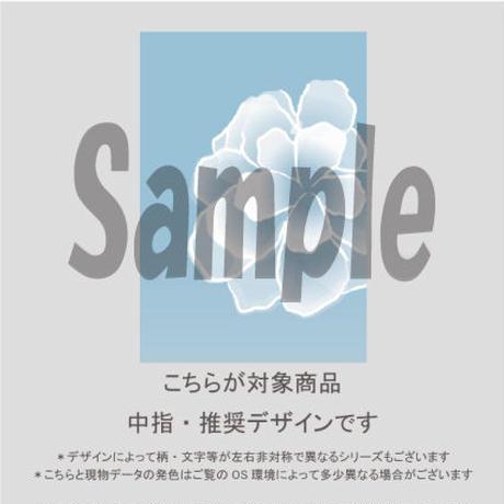 【中指用】Marriage flower(ブルー地×ホワイト花)/342