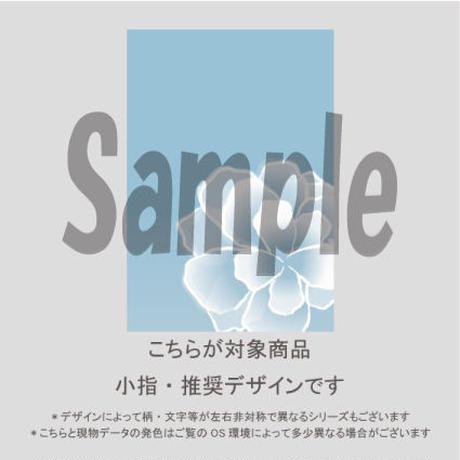 【小指用】Marriage flower(ブルー地×ホワイト花)/344