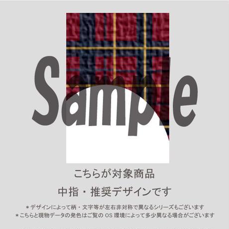【中指用】クリスマスチェック/822