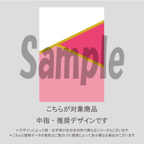 【中指用】夏の和花柄(ももいろ)/1612