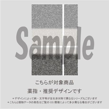 【薬指用】ダスティボーダー(グレイ)/1673