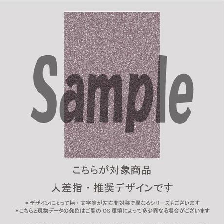 【人差指用】ダスティボーダー(ピンクグレージュ)/1681