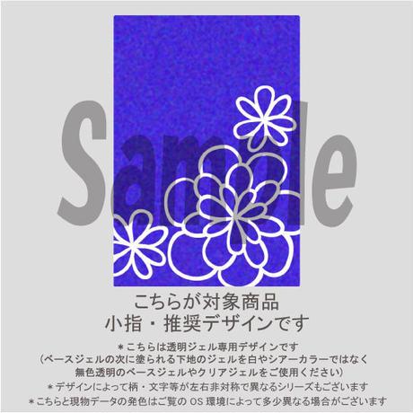【小指用】ガラスフラワー(ブルー)/1534