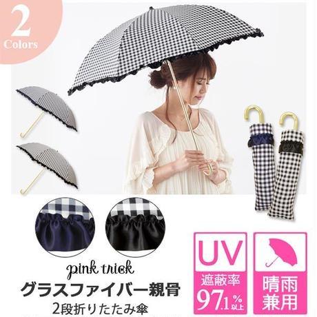 [pink trick / ピンクトリック] 折りたたみ傘 (雨傘/日傘) 雨晴兼用 ザ フリル (UVカット&軽量) レディース 【取寄品】/300050