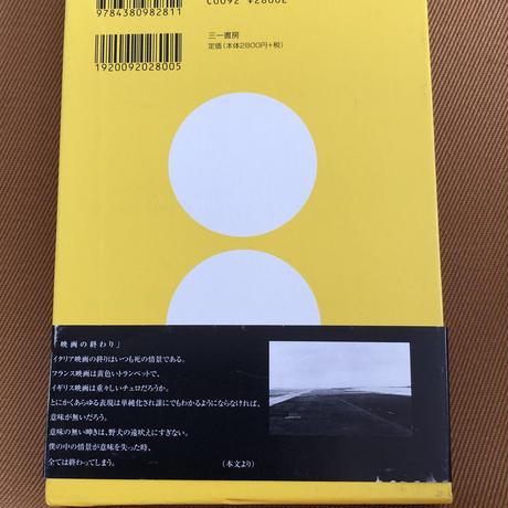 鈴木博文photo book  湾岸