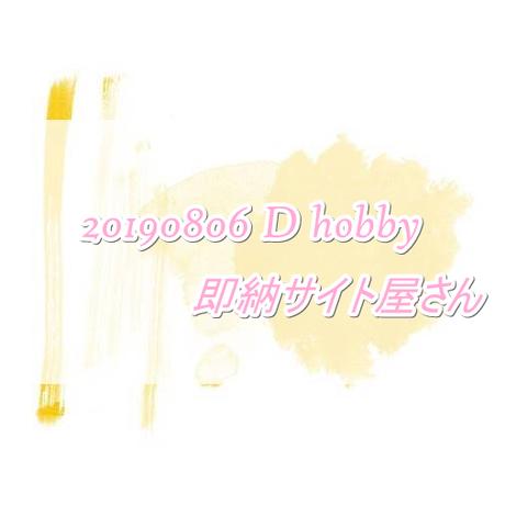 ホビー サイト : 20190806_D_hobby