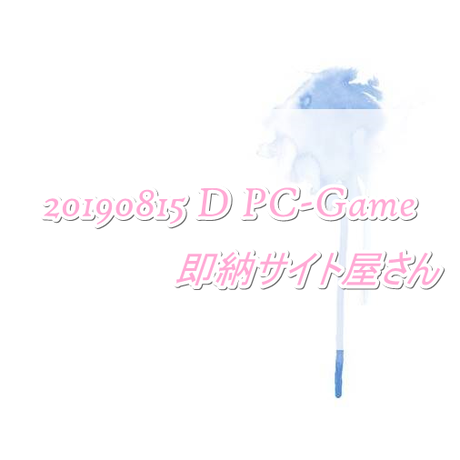 PC Game サイト : 20190815_D_PC-Game