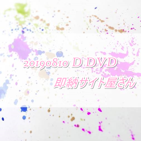 DVD・Blu-ray サイト : 20190810_D_DVD