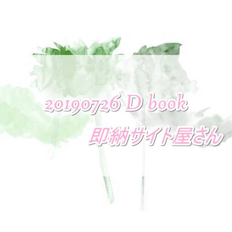 書籍 サイト : 20190726_D_book