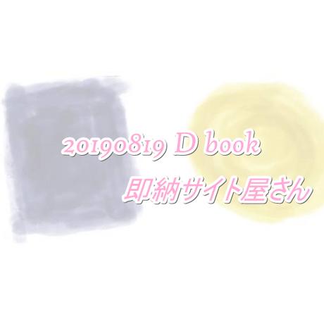 書籍 サイト : 20190819_D_book