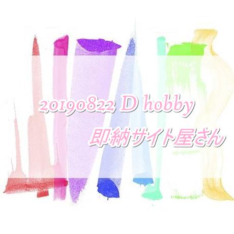 ホビー サイト : 20190822_D_hobby