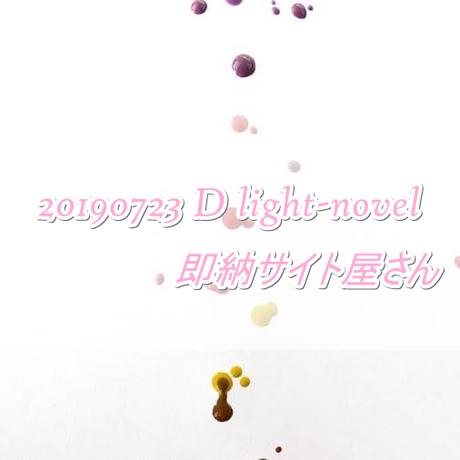 ライトノベル サイト : 20190723_D_light-novel