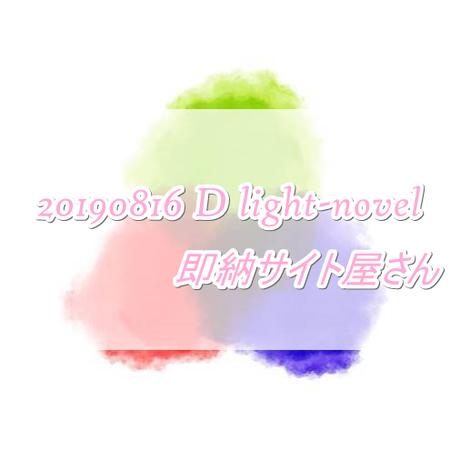 ライトノベル サイト : 20190816_D_light-novel