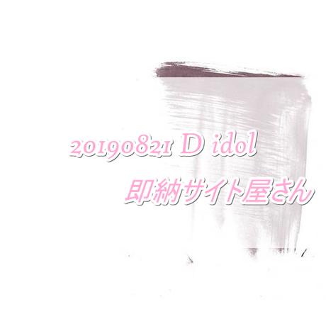 グラビアアイドル サイト : 20190821_D_idol