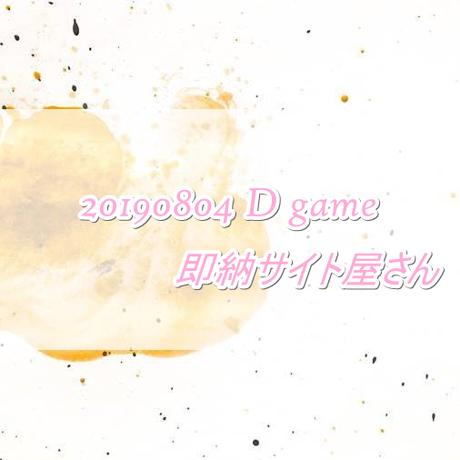 ゲーム関連の通販 サイト : 20190804_D_game