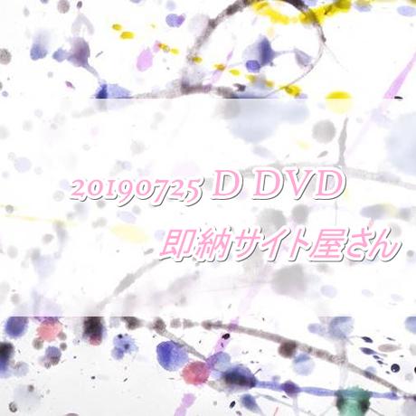 DVD・Blu-ray サイト : 20190725_D_DVD