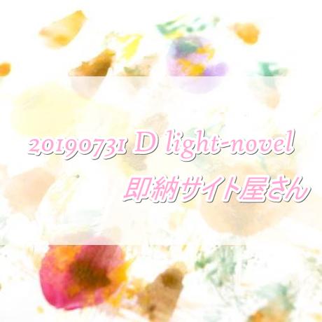 ライトノベル サイト : 20190731_D_light-novel