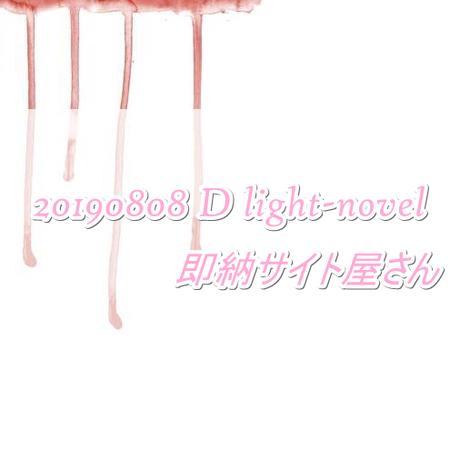ライトノベル サイト : 20190808_D_light-novel