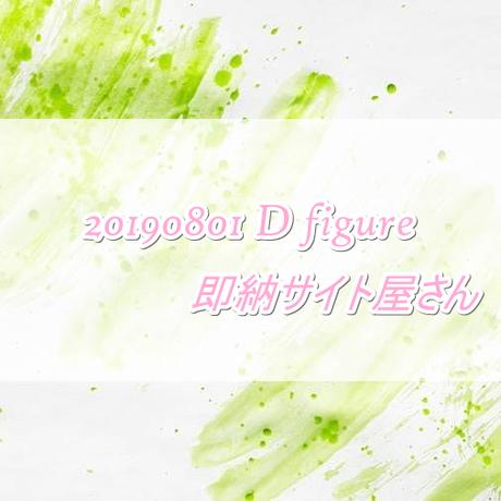 フィギュア サイト : 20190801_D_figure