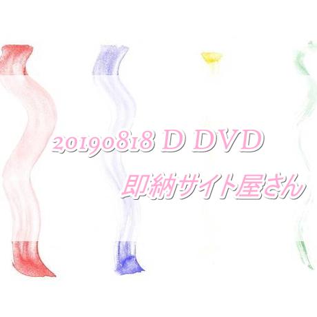 DVD・Blu-ray サイト : 20190818_D_DVD