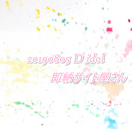 グラビアアイドル サイト : 20190805_D_idol