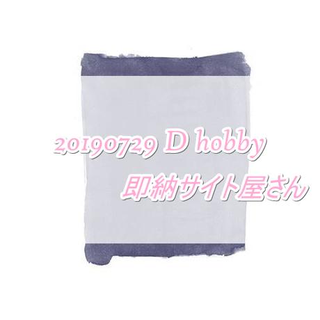 ホビー サイト : 20190729_D_hobby