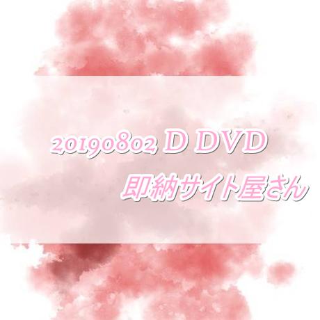 DVD・Blu-ray サイト : 20190802_D_DVD