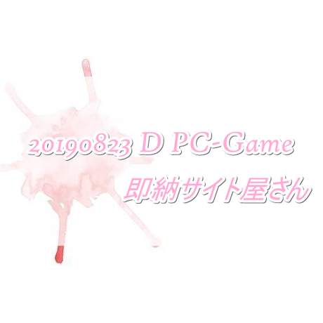 PC Game サイト : 20190823_D_PC-Game