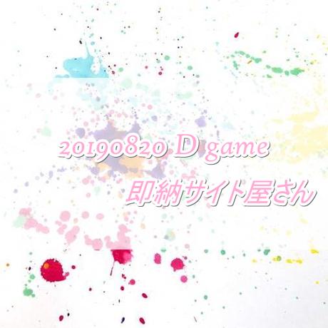 ゲーム関連の通販 サイト : 20190820_D_game