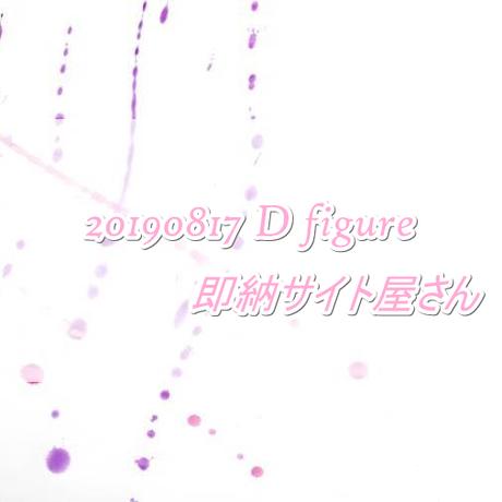 フィギュア サイト : 20190817_D_figure