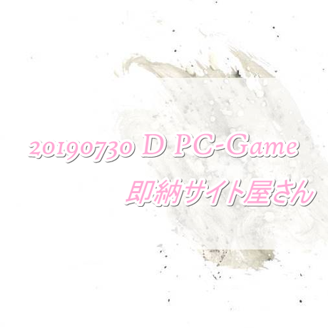PC Game サイト : 20190730_D_PC-Game
