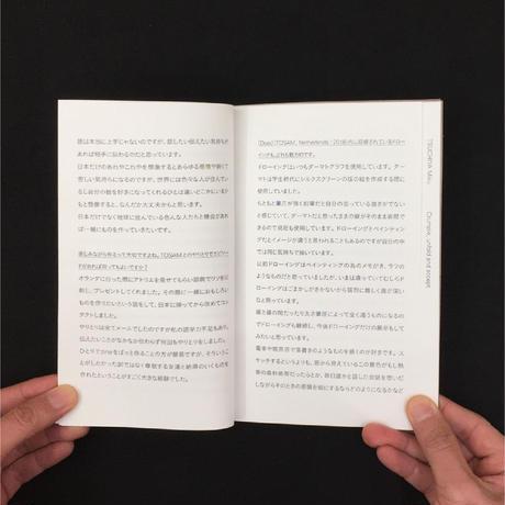 土屋未久〈丸めて 伸ばして 受容する〉展示カタログ 先行発売