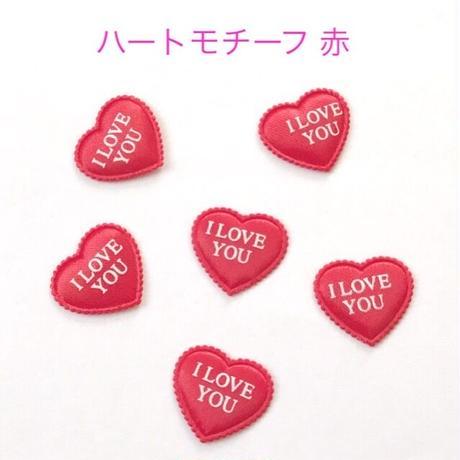 ハートモチーフ 赤  10枚☆ハンドメイド☆パーツ☆素材☆キッズアクセサリー☆かわいい☆ゆめかわいい☆パステル