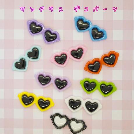 ハート サングラス デコパーツ 10個☆ハンドメイド☆パーツ☆素材☆キッズアクセサリー☆かわいい☆ゆめかわいい☆パステル