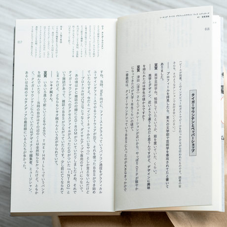 「トーキング アバウト グラフィックデザイン ウィズ エディターズ」書籍版