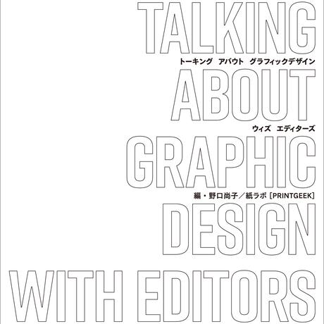 「トーキング アバウト グラフィック デザイン ウィズ エディターズ」PDF版