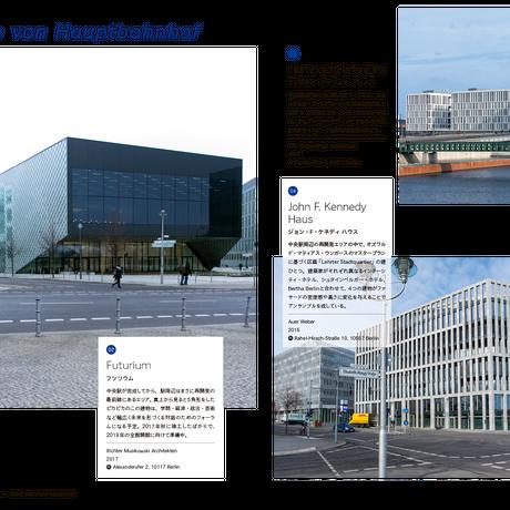 ベルリン建築散歩本「BERLIN Allee, Platz, Straße」無料PDF版