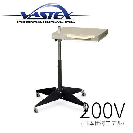 VASTEX F-1000 200V日本仕様 スポット乾燥機