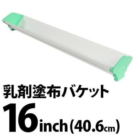 アルミダブルサイド乳剤バケット 16inch(約40.6cm)