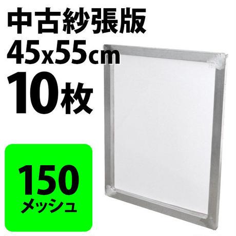 中古紗張版 45x55cm 150メッシュ 1箱/10枚入