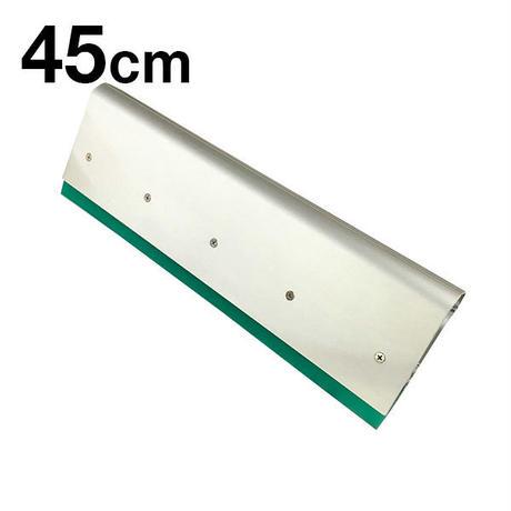 45cm アルミスキージ/ダブルサイド