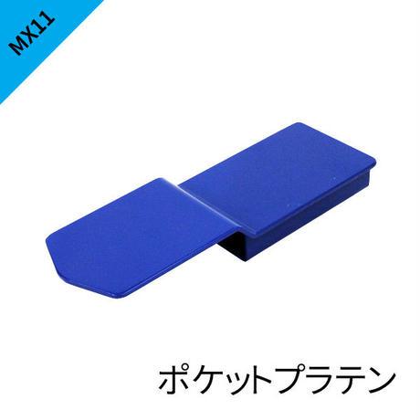 MX11 ポケットプラテン