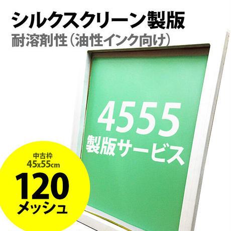 シルクスクリーン製版 油性インク向け 45x55cm 120メッシュ 1枚 ※中古枠使用