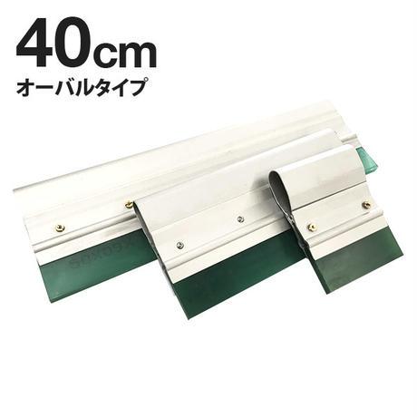 40cm アルミスキージ/オーバル